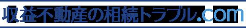 収益不動産の相続トラブル.COM
